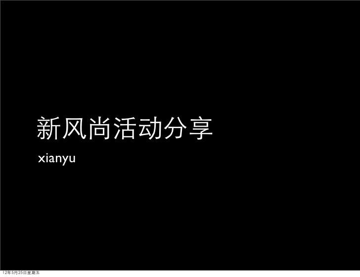 新风尚活动分享          xianyu12年5月25日星期五
