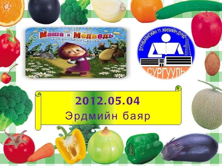2012. 05. 04Эрдмийн баяр
