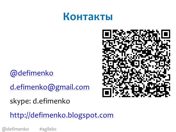 Контакты   @defimenko   d.efimenko@gmail.com   skype: d.efimenko   http://defimenko.blogspot.com@defimenko   #agilebc