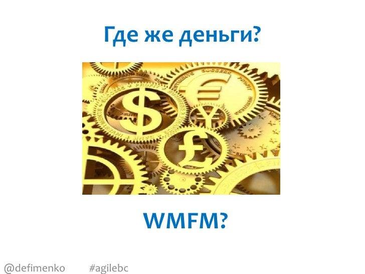 Где же деньги?                        WMFM?@defimenko   #agilebc