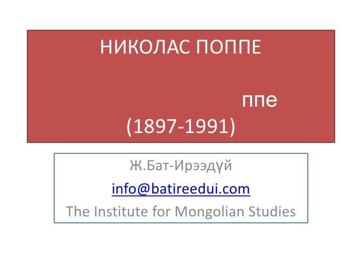 НИКОЛАС ПОППЕ                          ппе         (1897-1991)          Ж.Бат-Ирээдүй       info@batireedui.comThe Institu...