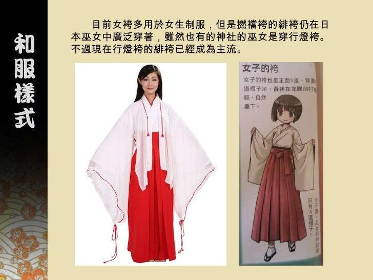 479a3aba5af 浴衣浴衣(ゆかた)為和服的一種,是以綿為材質的簡化版和服。浴衣因材質輕便而令穿著者容易感到涼快。