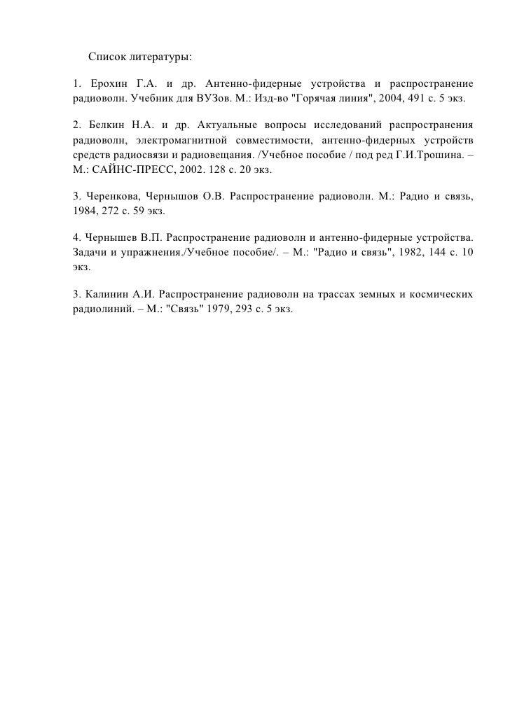 список литературы диссертация пример