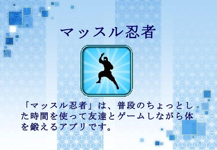 マッスル忍者「マッスル忍者」は、普段のちょっとした時間を使って友達とゲームしながら体を鍛えるアプリです。