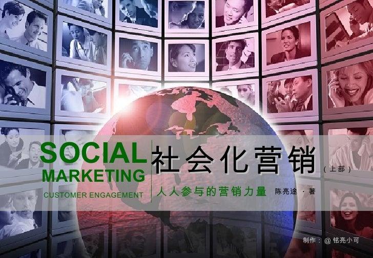 SOCIAL 社会化营销                                (上部)MARKETINGCUSTOMER ENGAGEMENT   人人参与的营销力量   陈亮途 · 著                        ...