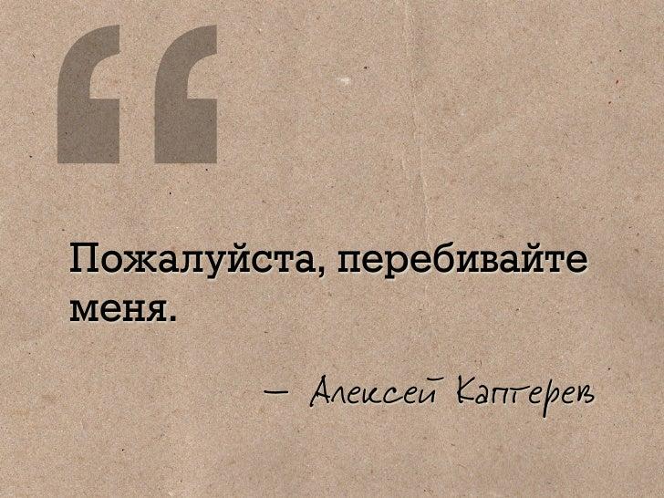 """""""Пожалуйста, перебивайтеменя.        —Алексей Каптерев"""