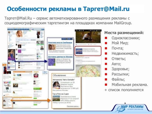 Контекстная реклама на маил ру контекстная реклама от 5000 рублей в месяц