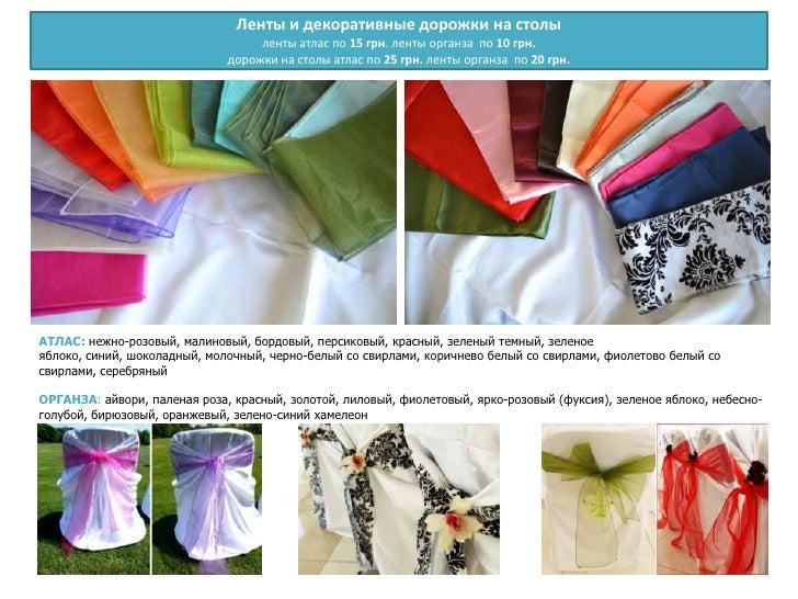 Ленты и декоративные дорожки на столы                                   ленты атлас по 15 грн. ленты органза по 10 грн.   ...