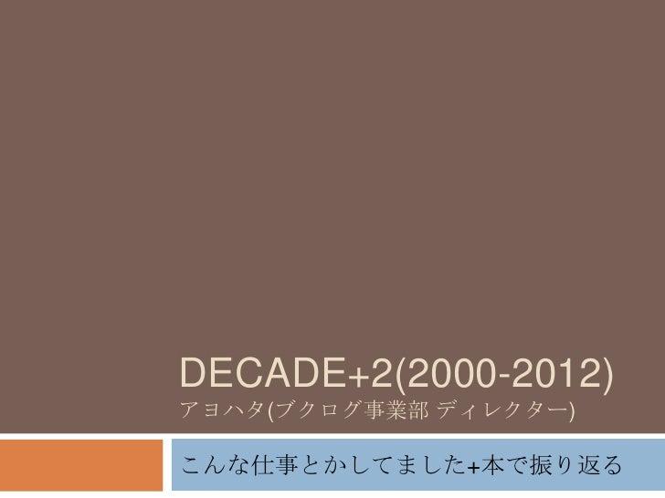 DECADE+2(2000-2012)アヨハタ(ブクログ事業部 ディレクター)こんな仕事とかしてました+本で振り返る