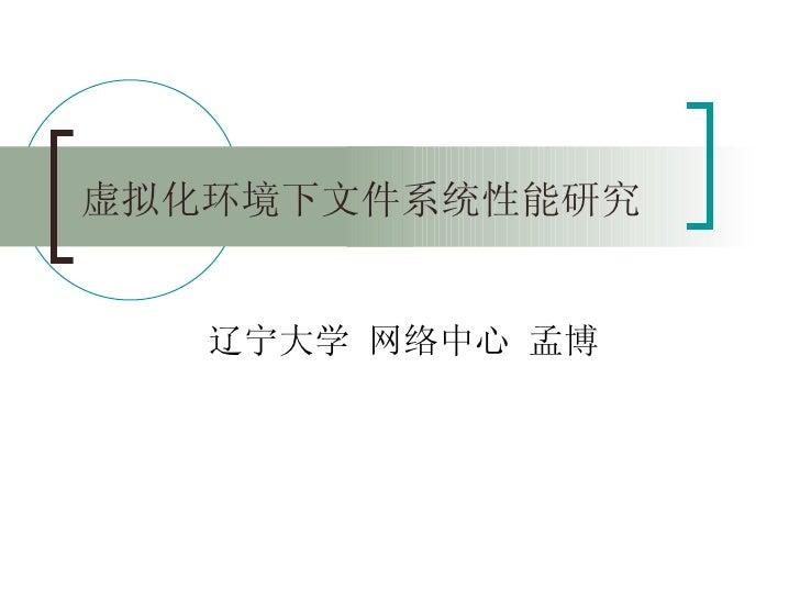 虚拟化环境下文件系统性能研究   辽宁大学 网络中心 孟博