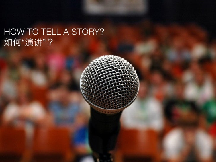 "HOW TO TELL A STORY?如何""演讲""?"