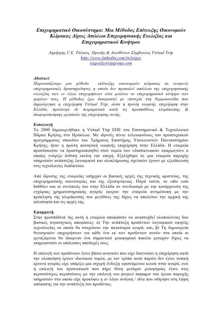 Επιχειρηματικό Οικοσύστημα: Μια Μέθοδος Επίτευξης Οικονομιών       Κλίμακας Δίχως Απώλεια Επιχειρησιακής Ευελιξίας και    ...