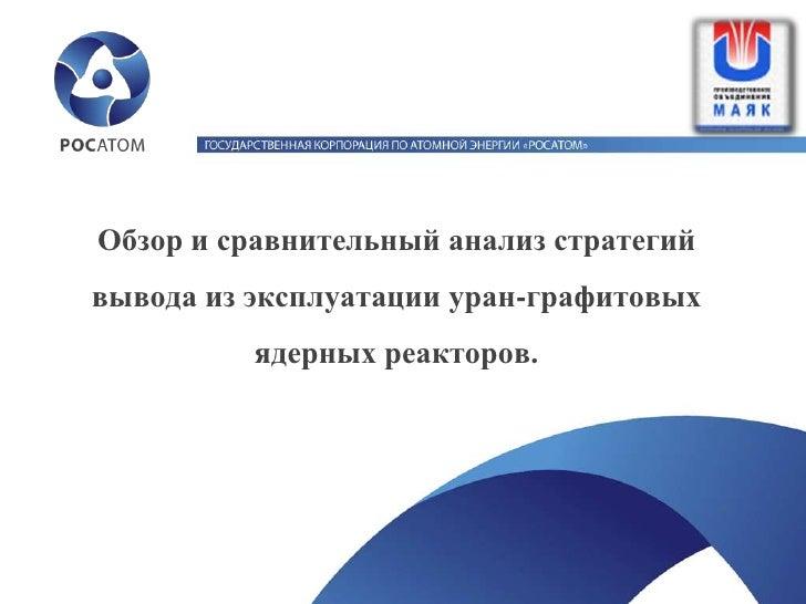 Обзор и сравнительный анализ стратегийвывода из эксплуатации уран-графитовых          ядерных реакторов.