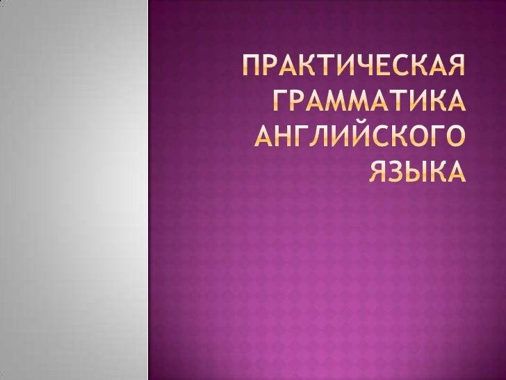    Построение простого английского предложения   Схема формул английского сказуемого   The Present Indefinite (Simple) ...