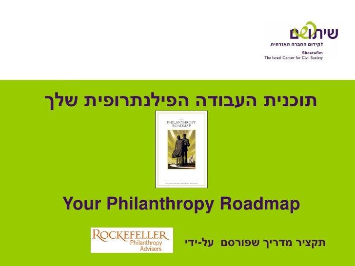 תוכנית העבודה הפילנתרופית שלך Your Philanthropy Roadmap              תקציר מדריך שפורסם על-ידי