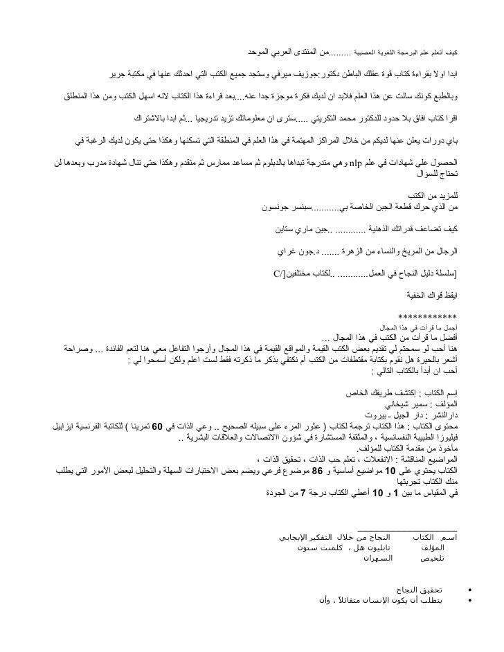 كيف أتعلم علم البرمجة اللغوية العصبية .........من المنتدى العربي الموحد                 ابدا اول بقراءة كتاب قوة عقلك ا...