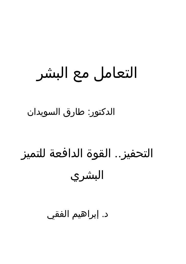 التعامل مع البشر الدكتور: طارق السويدانالتحفيز.. القوة الدافعة للتميز           البشري     د. إبراهيم الفقي