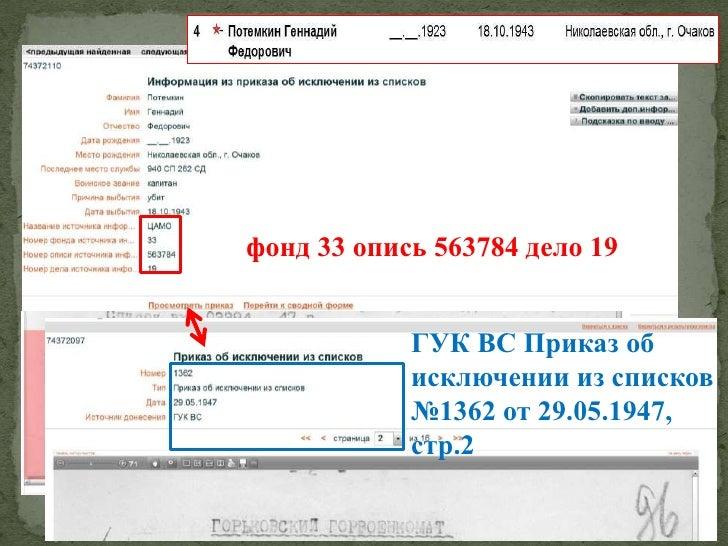 Братская могила 147 бойцов 262 сд - Сидорово | 546x728