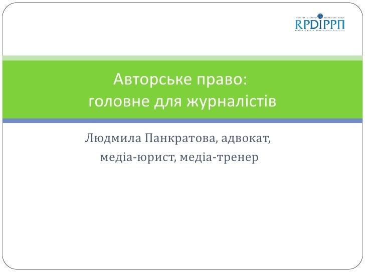 Авторське право:головне для журналістівЛюдмила Панкратова, адвокат,  медіа-юрист, медіа-тренер