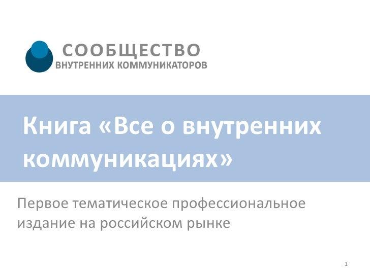 Книга «Все о внутреннихкоммуникациях»Первое тематическое профессиональноеиздание на российском рынке                      ...