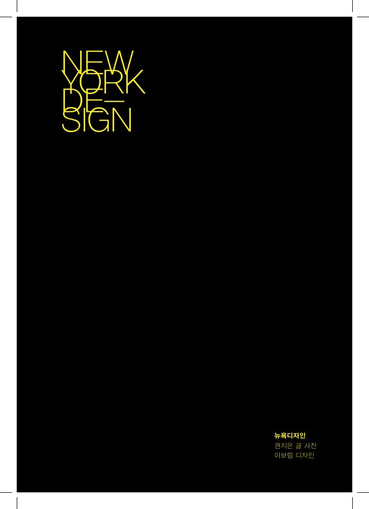 NEWYORKDE-SIGN       뉴욕디자인       권지은 글 사진       이보림 디자인