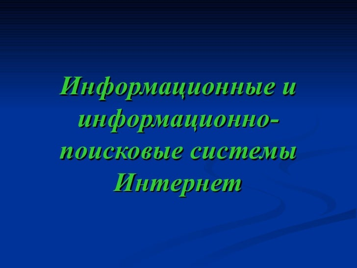 Информационные и информационно-поисковые системы    Интернет