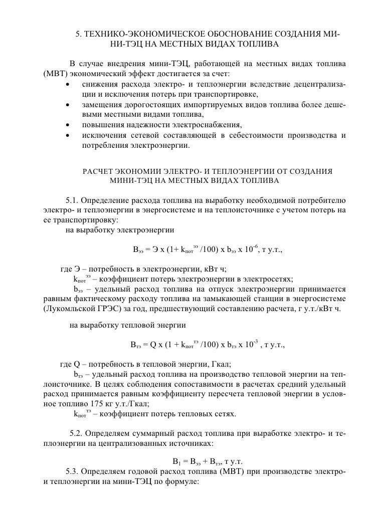 Технико экономическое обоснование внедрения пластинчатого теплообменника Пластинчатый теплообменник Sigma M13 Бийск