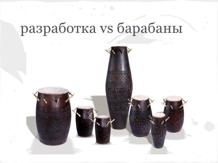 разработка vs барабаны