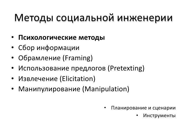 Психологические методы     Принцип толпы