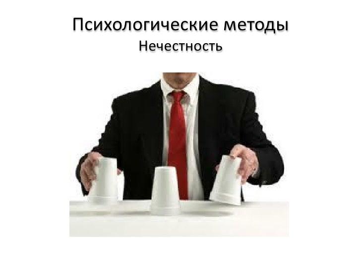 Методы социальной инженерии•   Психологические методы•   Сбор информации•   Обрамление (Framing)•   Использование предлого...