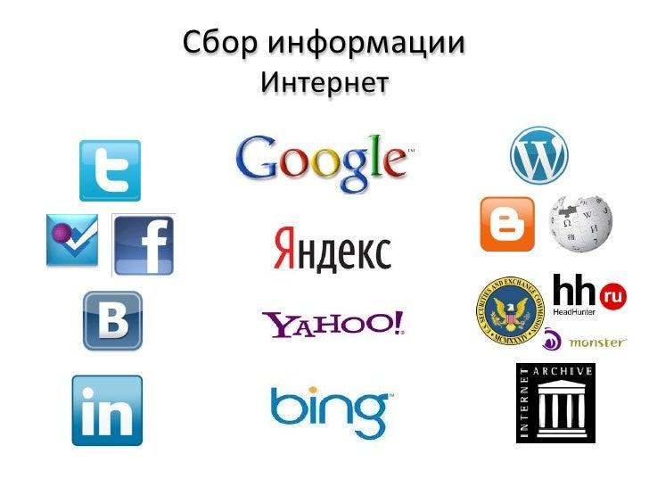 Сбор информации   что искать? Искать нужно все.