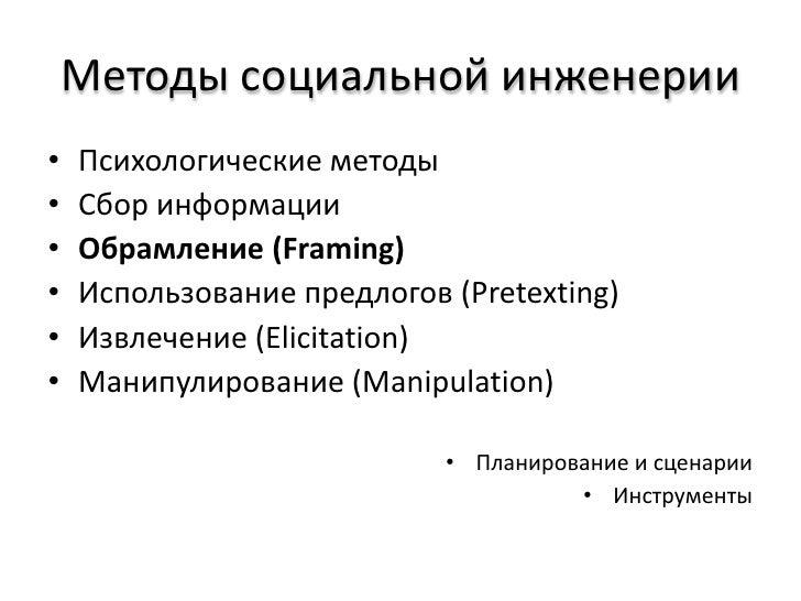 Использование предлогов                    (Pretexting)Pretexting is defined as the act of creating an inventedscenario to...