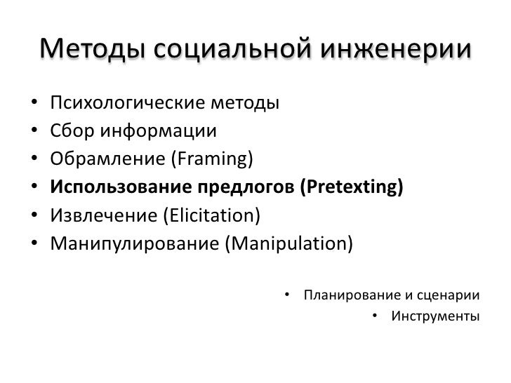 Извлечение                   (Elicitation)Elicitation is the process of extracting information fromsomething or someone du...