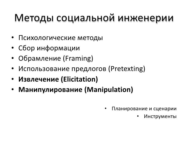 Формула успеха             План успешной атаки• Исследование обрамления/фрейма  – Изменение обрамления (reframing)• Разраб...