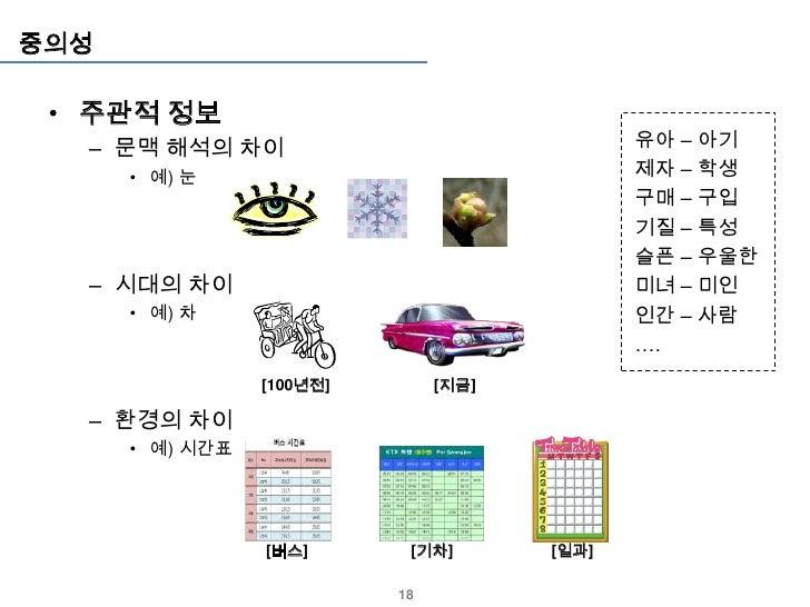 중의성 • 주관적 정보  – 문맥 해석의 차이                                 유아 – 아기      • 예) 눈                                  제자 – 학생    ...