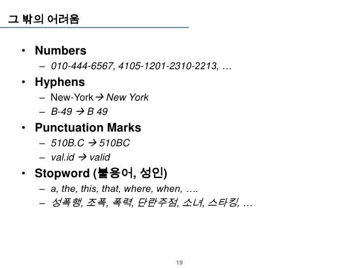 그 밖의 어려움 • Numbers   – 010-444-6567, 4105-1201-2310-2213, … • Hyphens   – New-York New York   – B-49  B 49 • Punctuation...