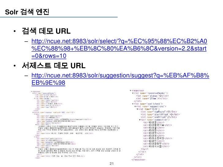 Solr 검색 엔진 • 검색 데모 URL    – http://ncue.net:8983/solr/select/?q=%EC%95%88%EC%B2%A0      %EC%88%98+%EB%8C%80%EA%B6%8C&versi...