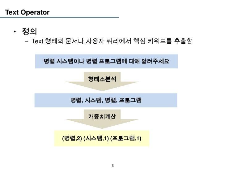 Text Operator  • 정의     – Text 형태의 문서나 사용자 쿼리에서 핵심 키워드를 추출함           병렬 시스템이나 병렬 프로그램에 대해 알려주세요                       형태소...