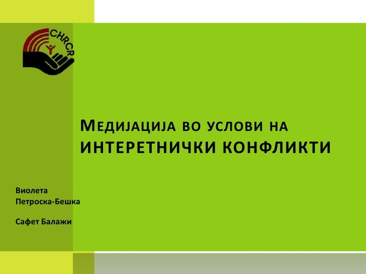 М ЕДИЈАЦИЈА ВП УСЛПВИ НА               ИНТЕРЕТНИЧКИ КПНФЛИКТИВиплетаПетрпска-БешкаСафет Балажи