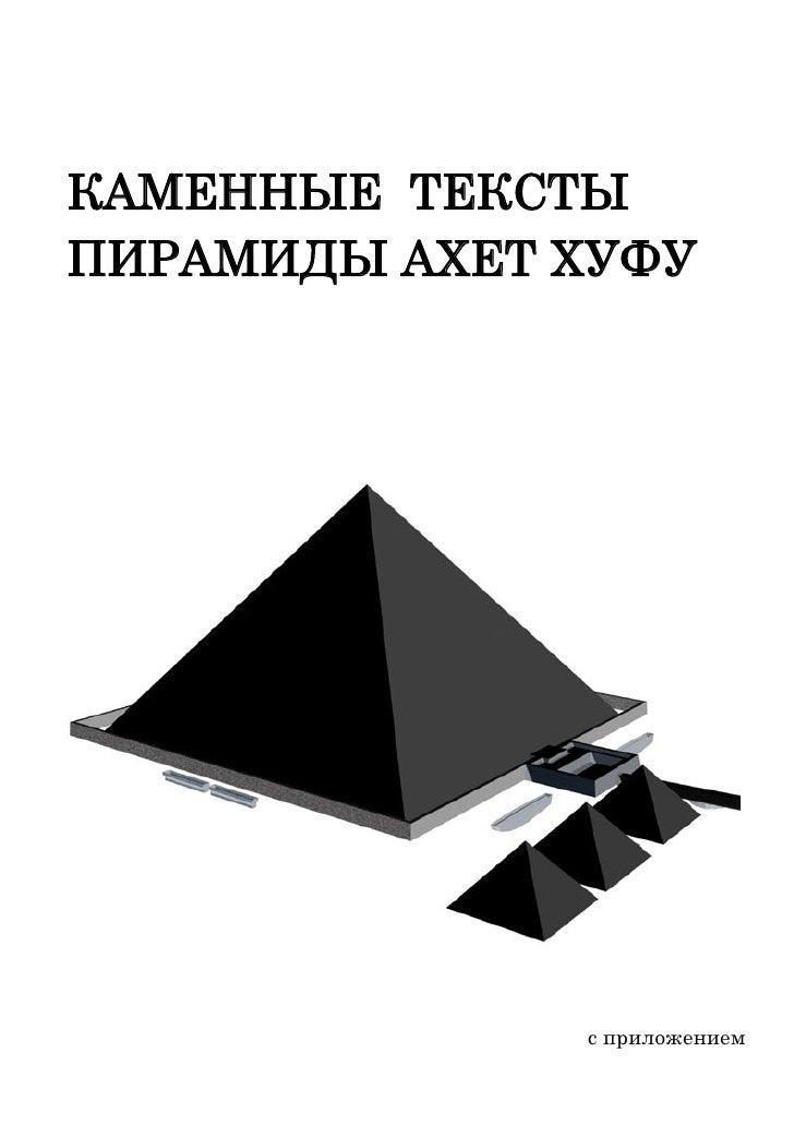 КАМЕННЫЕ ТЕКСТЫПИРАМИДЫ АХЕТ ХУФУ              с приложением