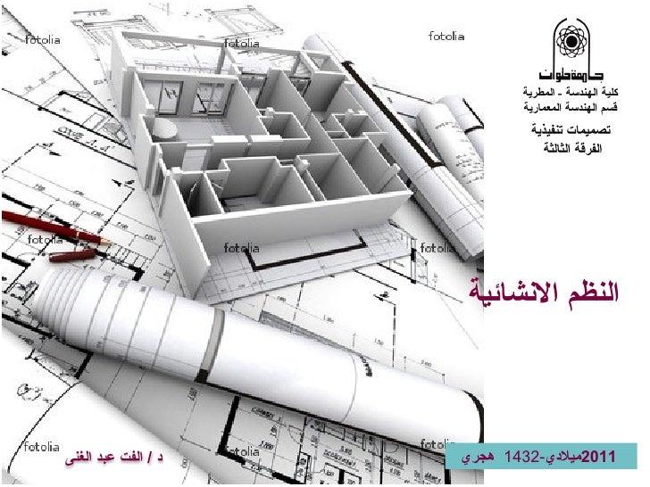 كلية الهندسة - المطرية                            قسم الهندسة المعمارية                             تصميمات تنفيذية ...
