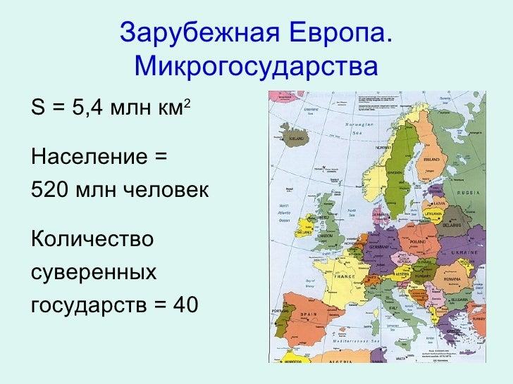 Зарубежная Европа.         МикрогосударстваS = 5,4 млн км2Население =520 млн человекКоличествосуверенныхгосударств = 40