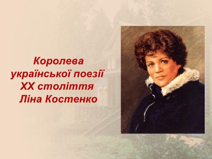 Королеваукраїнської поезії  ХХ століття  Ліна Костенко