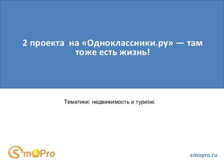 2 проекта на «Одноклассники.ру» — там           тоже есть жизнь!        Тематики: недвижимость и туризм.                  ...