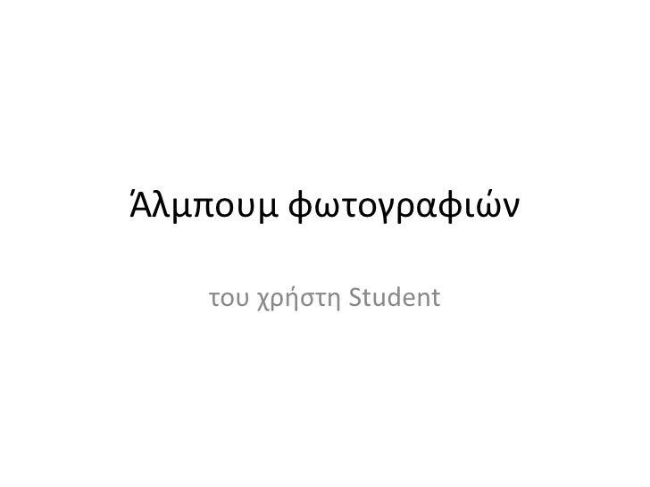 Άλμπουμ φωτογραφιών   του χρήςτη Student