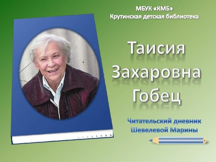 Сборник «Благодарю тебя, Земля…»был издан в 2008 году к 80-ти летнемуюбилею Таисьи Захаровны Гобец. Этоне просто женщина-п...
