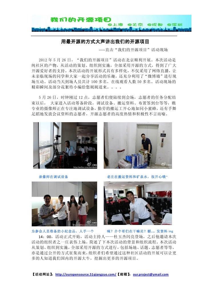 """用最开源的方式大声讲出我们的开源项目                                -----直击""""我们的开源项目""""活动现场  2012 年 5 月 26 日,""""我们的开源项目""""活动在北京顺利开展。本次活动是纯社区的产物,从活动..."""