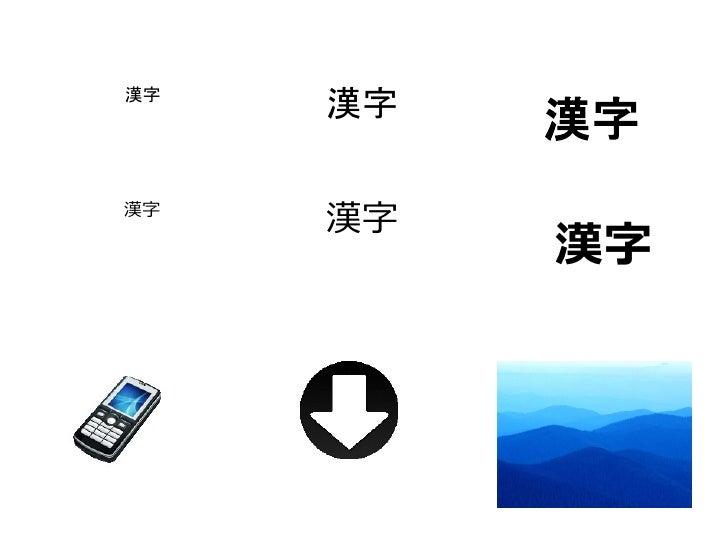 漢字     漢字          漢字漢字     漢字          漢字
