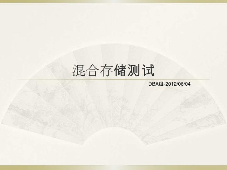 混合存储测试     DBA组-2012/06/04