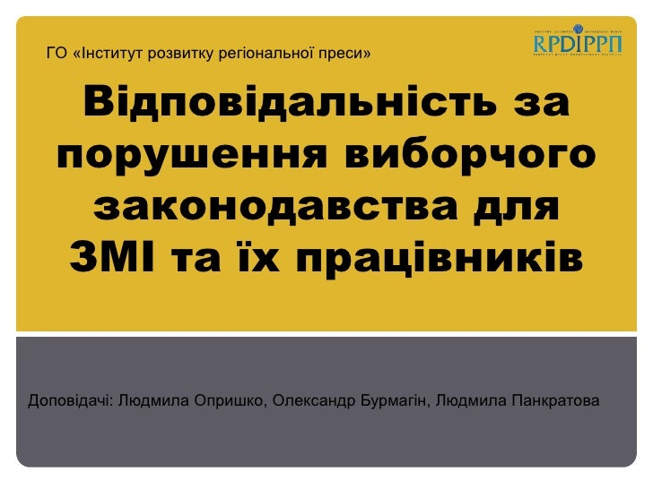 ГО «Інститут розвитку регіональної преси»    Відповідальність за   порушення виборчого    законодавства для   ЗМІ та їх пр...